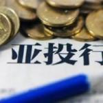 AIIB ar putea simplifica procedura de acordare a imprumuturilor rapide